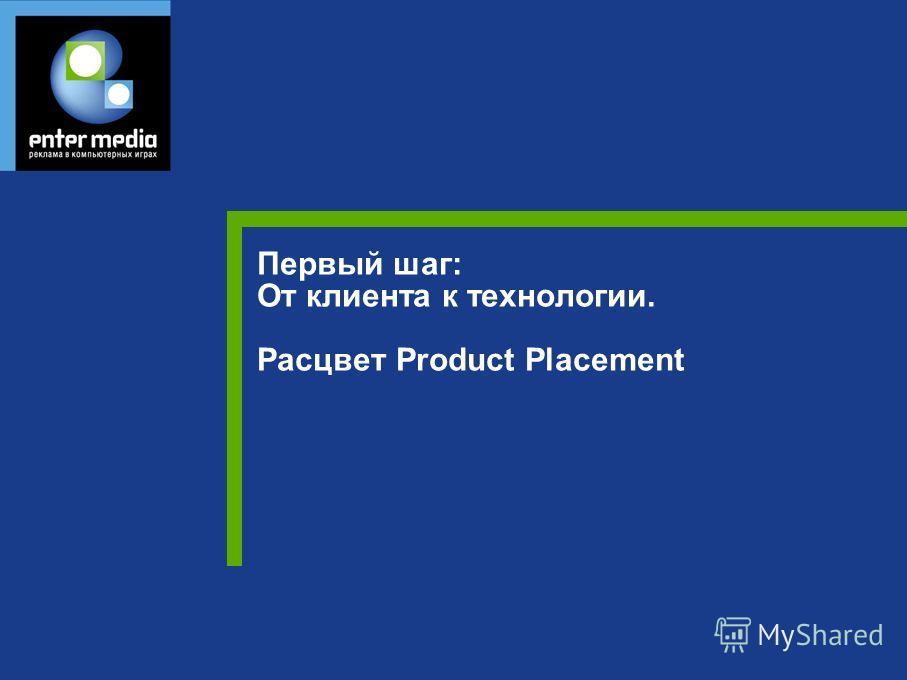 Первый шаг: От клиента к технологии. Расцвет Product Placement