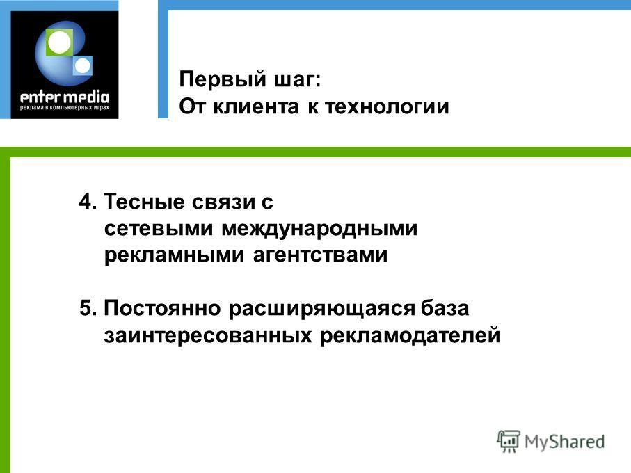 Первый шаг: От клиента к технологии 4. Тесные связи с сетевыми международными рекламными агентствами 5. Постоянно расширяющаяся база заинтересованных рекламодателей