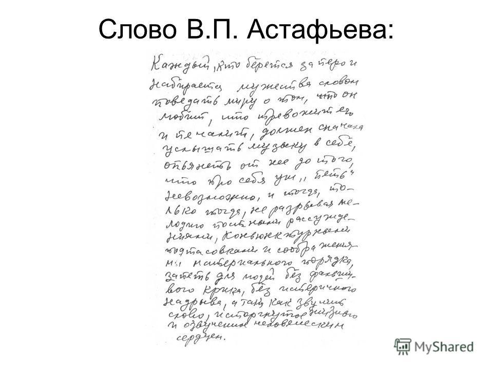 Слово В.П. Астафьева: