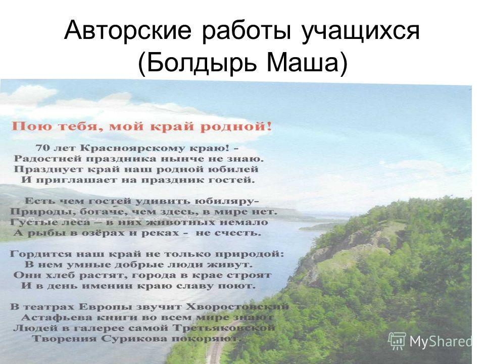 Авторские работы учащихся (Болдырь Маша)
