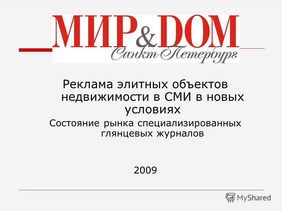 Реклама элитных объектов недвижимости в СМИ в новых условиях Состояние рынка специализированных глянцевых журналов 2009