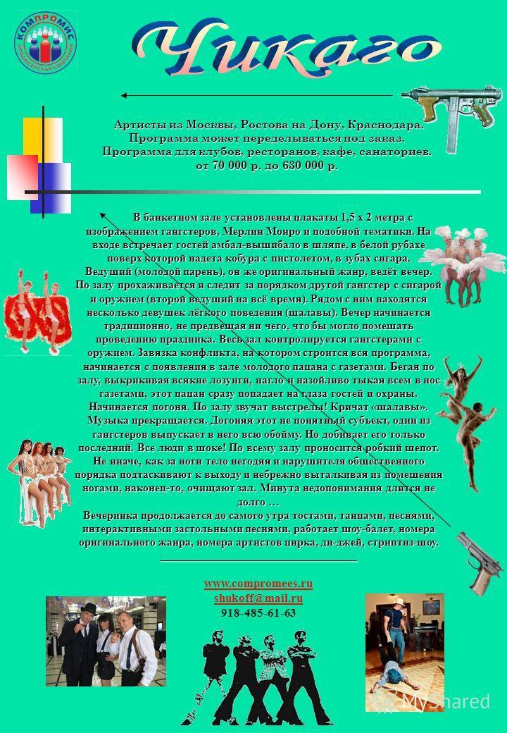 Артисты из Москвы, Ростова на Дону, Краснодара. Программа может переделываться под заказ. Программа для клубов, ресторанов, кафе, санаториев. от 70 000 р. до 630 000 р. Артисты из Москвы, Ростова на Дону, Краснодара. Программа может переделываться по