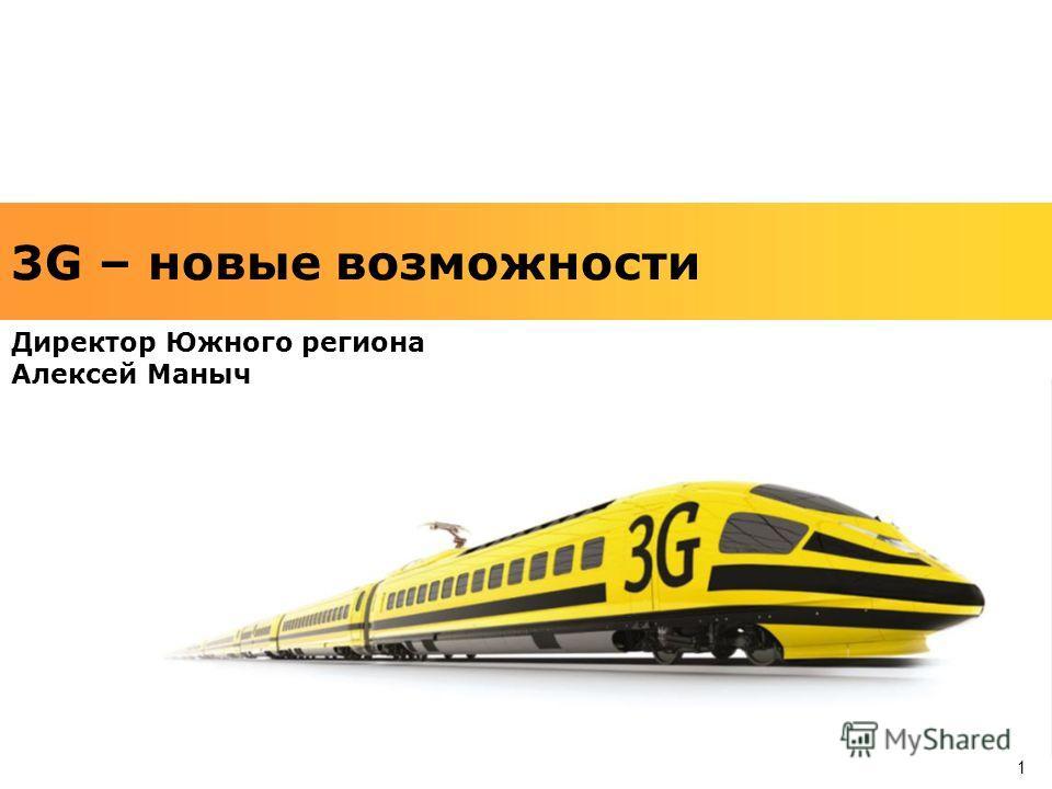 1 Директор Южного региона Алексей Маныч 3G – новые возможности