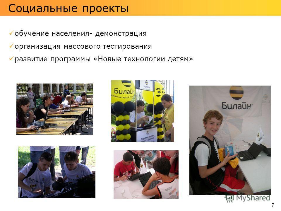 7 обучение населения- демонстрация организация массового тестирования развитие программы «Новые технологии детям» Социальные проекты