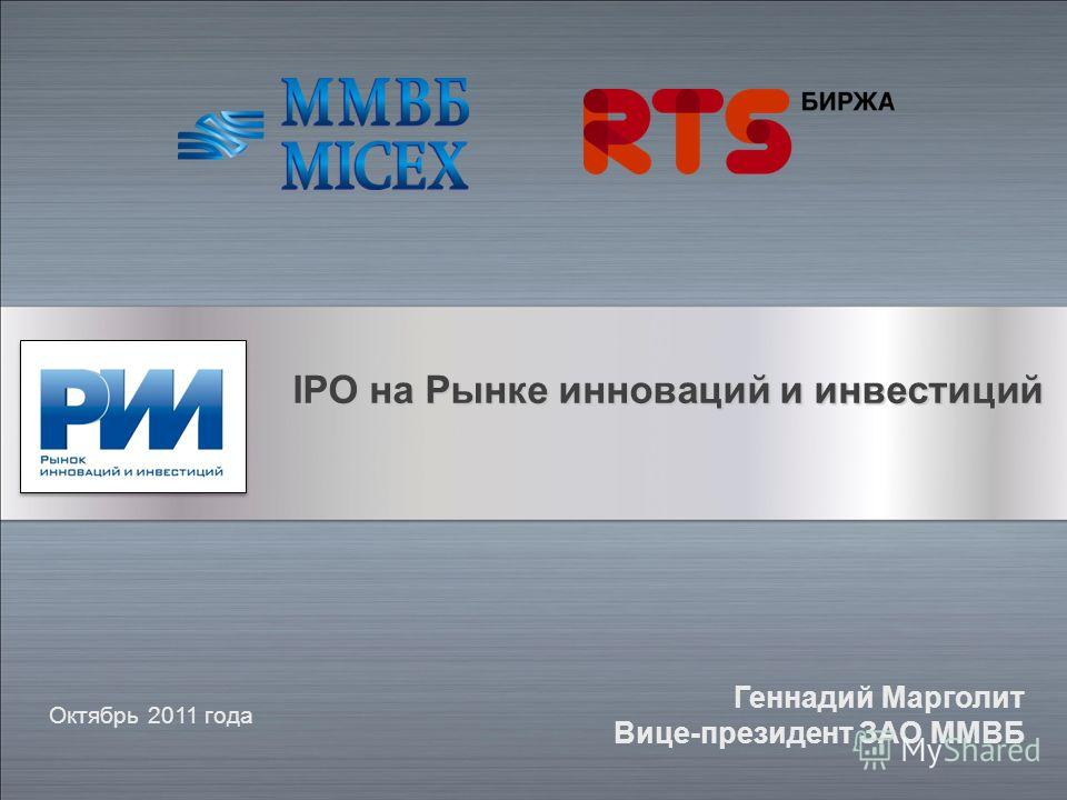 IPO на Рынке инноваций и инвестиций IPO на Рынке инноваций и инвестиций Октябрь 2011 года Геннадий Марголит Вице-президент ЗАО ММВБ