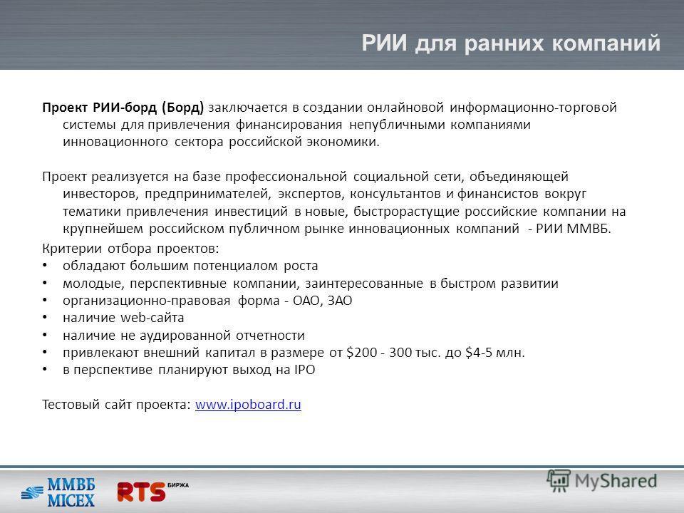 РИИ для ранних компаний Проект РИИ-борд (Борд) заключается в создании онлайновой информационно-торговой системы для привлечения финансирования непубличными компаниями инновационного сектора российской экономики. Проект реализуется на базе профессиона