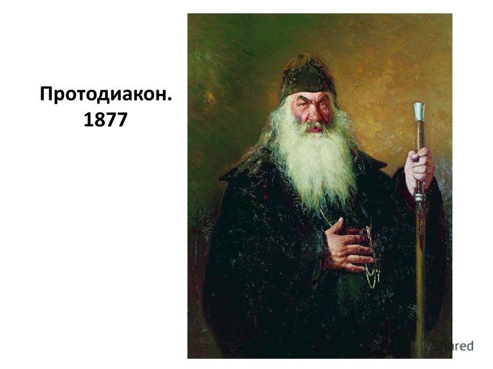 Протодиакон. 1877