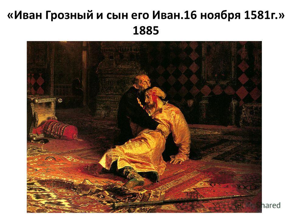 «Иван Грозный и сын его Иван.16 ноября 1581г.» 1885