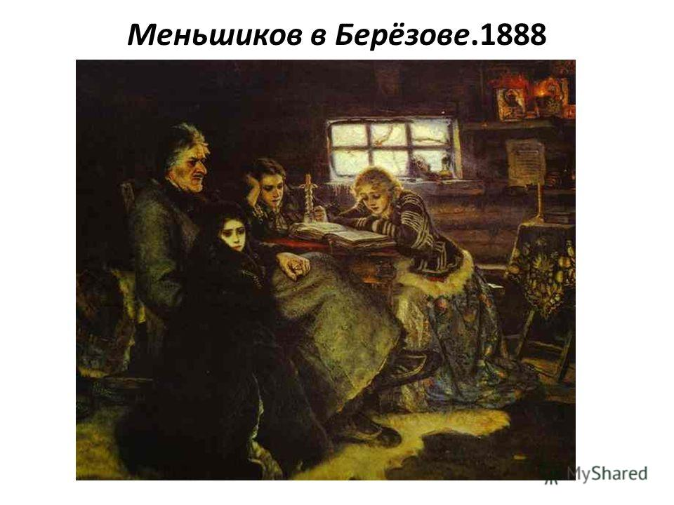 Меньшиков в Берёзове.1888