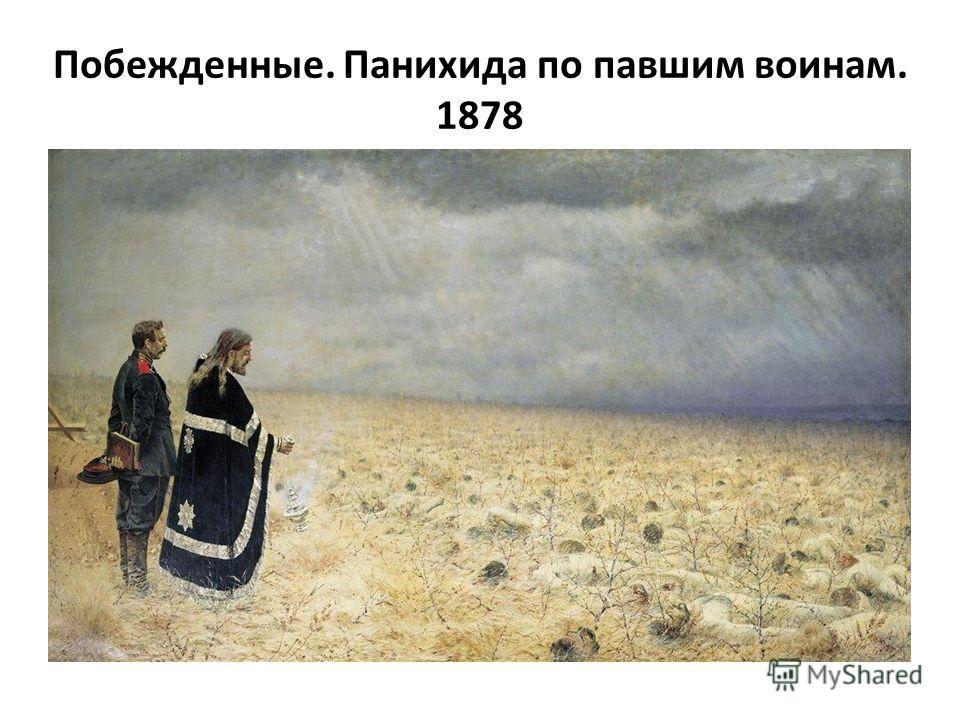 Побежденные. Панихида по павшим воинам. 1878