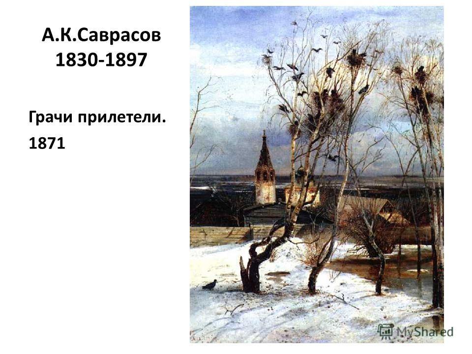 А.К.Саврасов 1830-1897 Грачи прилетели. 1871