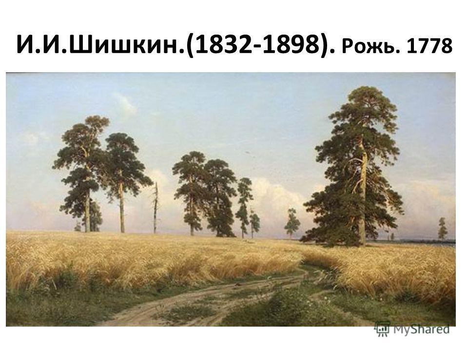 И.И.Шишкин.(1832-1898). Рожь. 1778