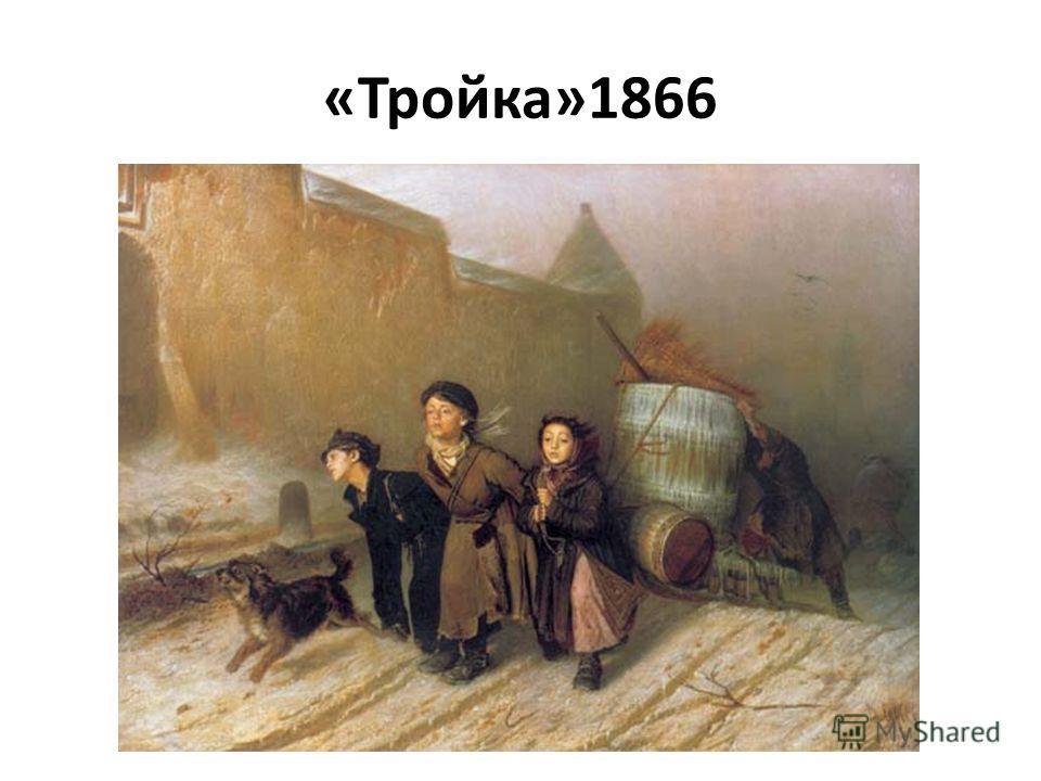 «Тройка»1866