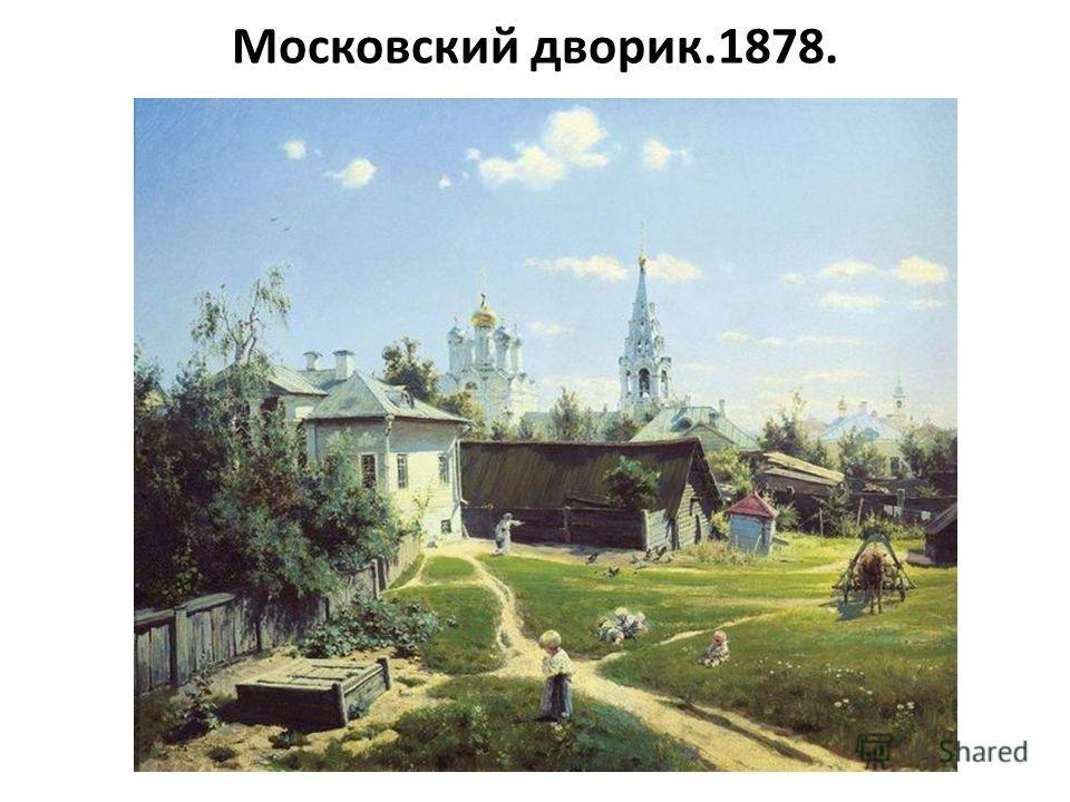 Московский дворик.1878.