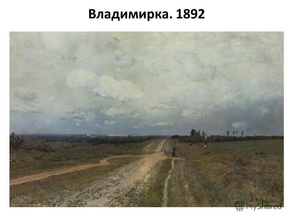 Владимирка. 1892