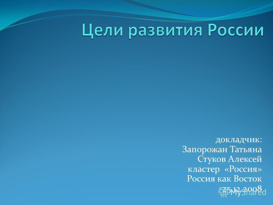 докладчик: Запорожан Татьяна Стуков Алексей кластер «Россия» Россия как Восток 25.12.2008