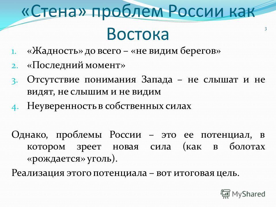 «Стена» проблем России как Востока 1. «Жадность» до всего – «не видим берегов» 2. «Последний момент» 3. Отсутствие понимания Запада – не слышат и не видят, не слышим и не видим 4. Неуверенность в собственных силах Однако, проблемы России – это ее пот
