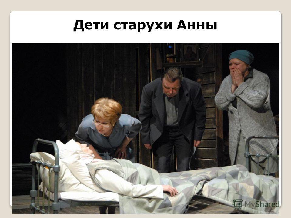 Дети старухи Анны