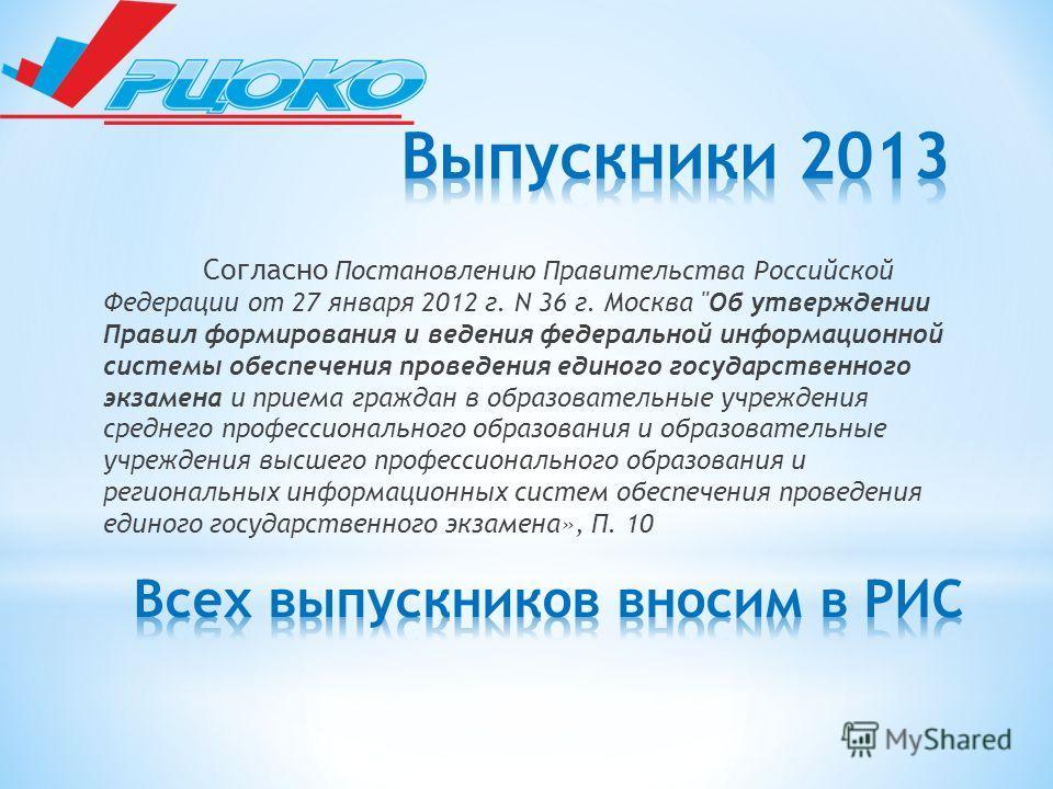Согласно Постановлению Правительства Российской Федерации от 27 января 2012 г. N 36 г. Москва