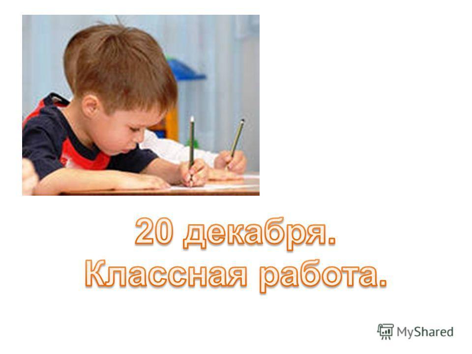 Сегодня на уроке мы: 1.Вспомним все, что мы знаем частях речи. 2.Потренируемся в разборе частей речи. 3.Повторим написание изученных орфограмм.