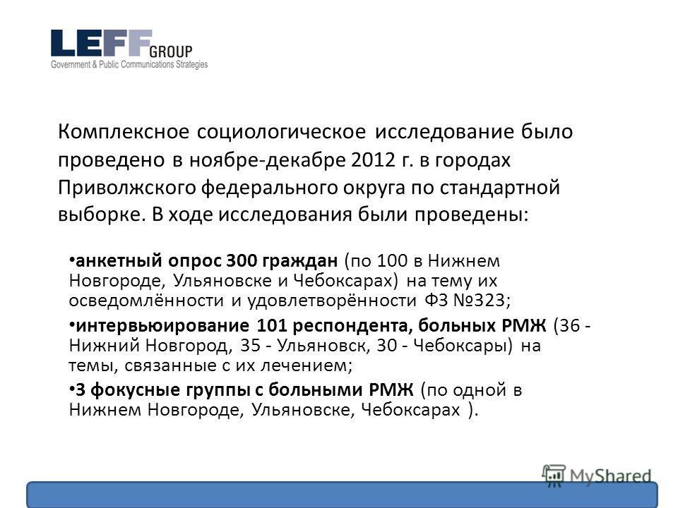 Комплексное социологическое исследование было проведено в ноябре-декабре 2012 г. в городах Приволжского федерального округа по стандартной выборке. В ходе исследования были проведены: анкетный опрос 300 граждан (по 100 в Нижнем Новгороде, Ульяновске