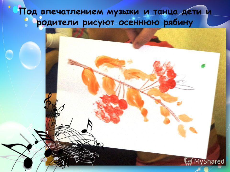 Под впечатлением музыки и танца дети и родители рисуют осеннюю рябину
