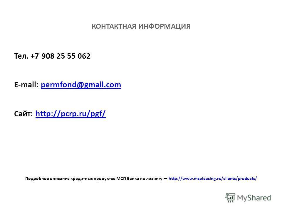 КОНТАКТНАЯ ИНФОРМАЦИЯ Тел. +7 908 25 55 062 E-mail: permfond@gmail.compermfond@gmail.com Сайт: http://pcrp.ru/pgf/http://pcrp.ru/pgf/ Подробное описание кредитных продуктов МСП Банка по лизингу http://www.mspleasing.ru/clients/products/