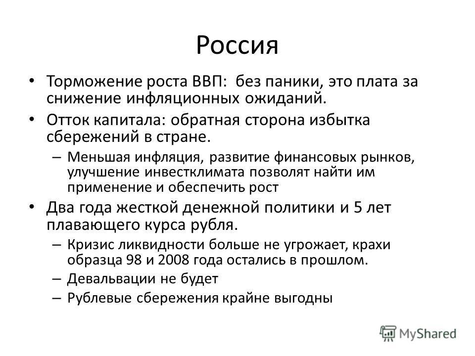 Россия Торможение роста ВВП: без паники, это плата за снижение инфляционных ожиданий. Отток капитала: обратная сторона избытка сбережений в стране. – Меньшая инфляция, развитие финансовых рынков, улучшение инвестклимата позволят найти им применение и