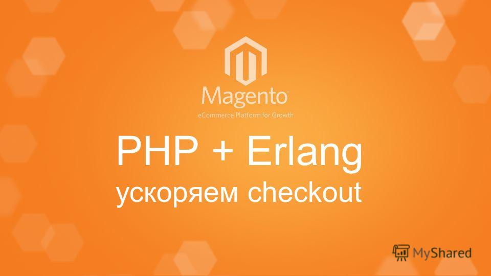 PHP + Erlang ускоряем checkout