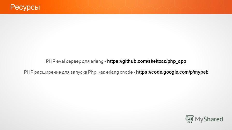Ресурсы PHP eval сервер для erlang - https://github.com/skeltoac/php_app PHP расширение для запуска Php, как erlang cnode - https://code.google.com/p/mypeb