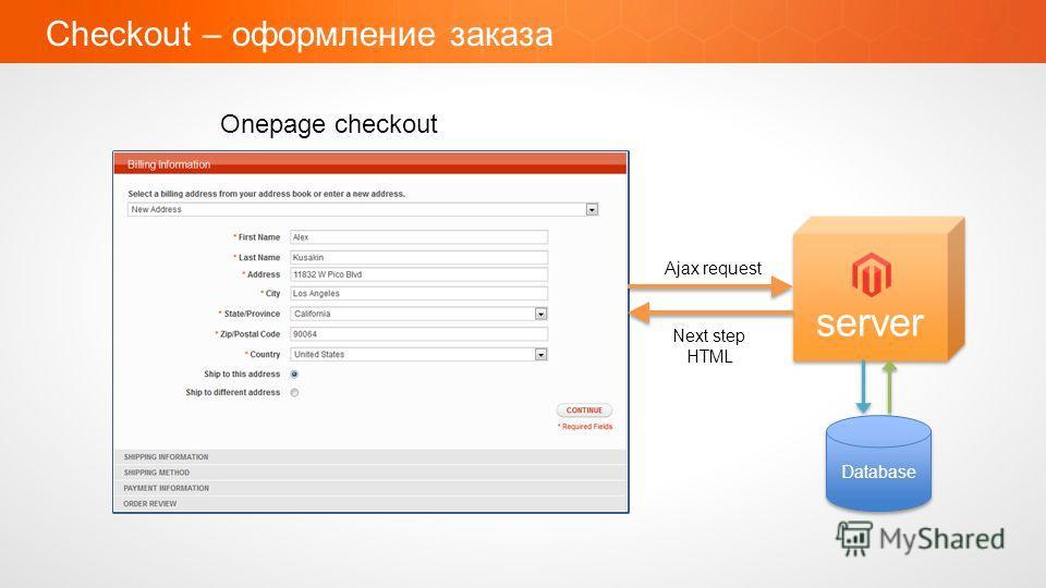 Checkout – оформление заказа Screenshot Onepage checkout server Ajax request Next step HTML Database