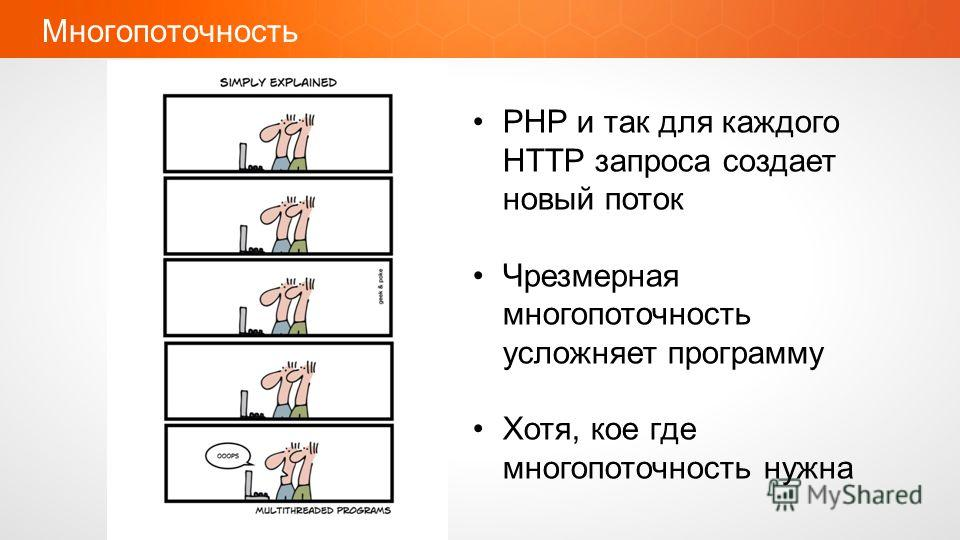 Многопоточность PHP и так для каждого HTTP запроса создает новый поток Чрезмерная многопоточность усложняет программу Хотя, кое где многопоточность нужна