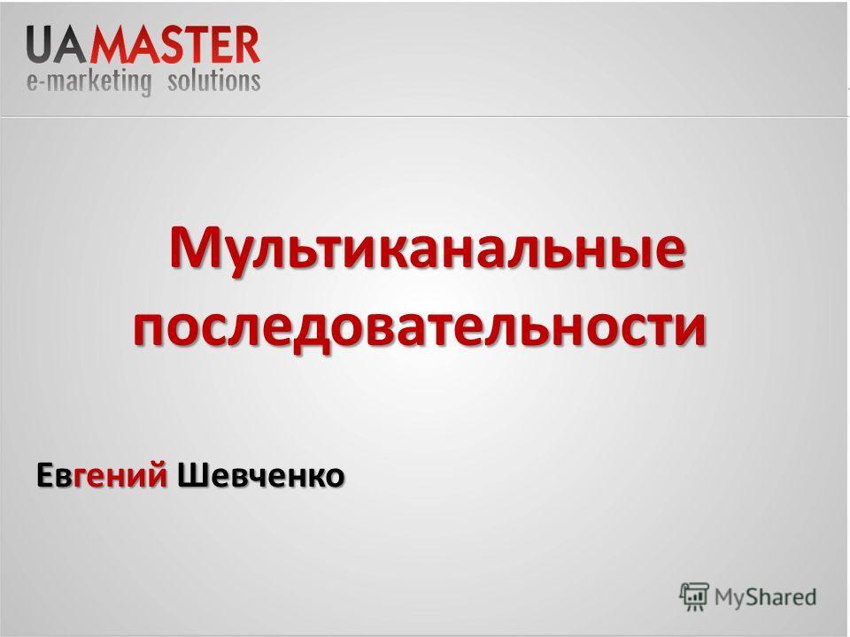 30 Мультиканальные последовательности Мультиканальные последовательности Евгений Шевченко