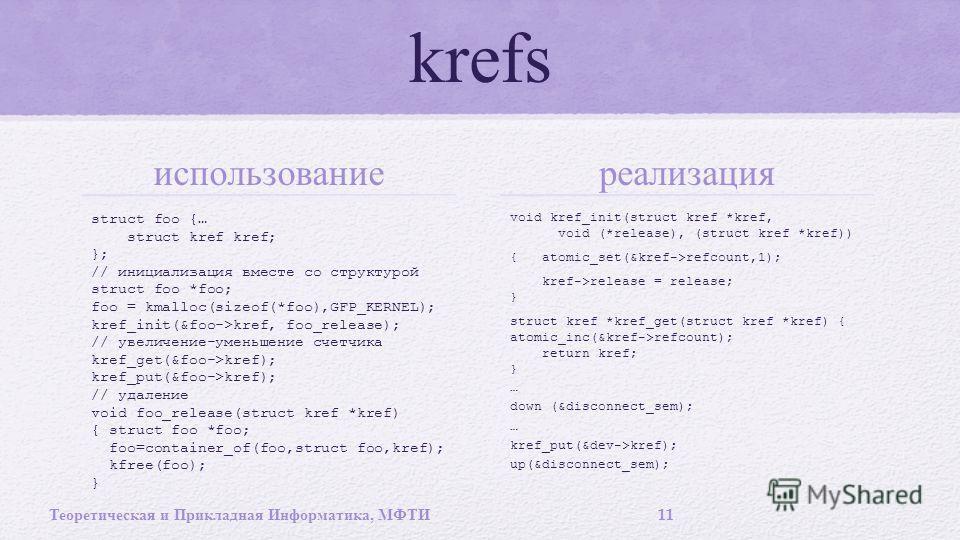 krefs использование struct foo {… struct kref kref; }; // инициализация вместе со структурой struct foo *foo; foo = kmalloc(sizeof(*foo),GFP_KERNEL); kref_init(&foo->kref, foo_release); // увеличение-уменьшение счетчика kref_get(&foo->kref); kref_put