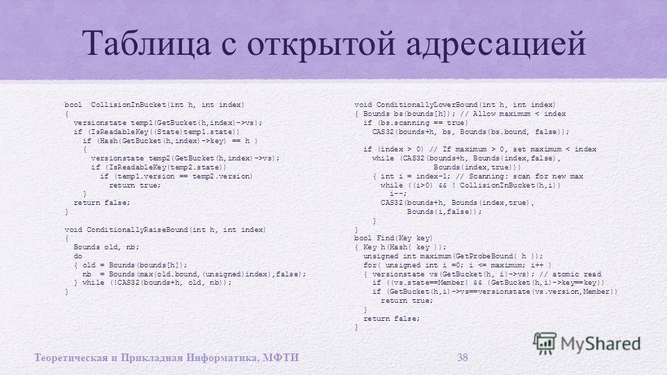 Таблица с открытой адресацией bool CollisionInBucket(int h, int index) { versionstate temp1(GetBucket(h,index)->vs); if (IsReadableKey((State)temp1.state)) if (Hash(GetBucket(h,index)->key) == h ) { versionstate temp2(GetBucket(h,index)->vs); if (IsR