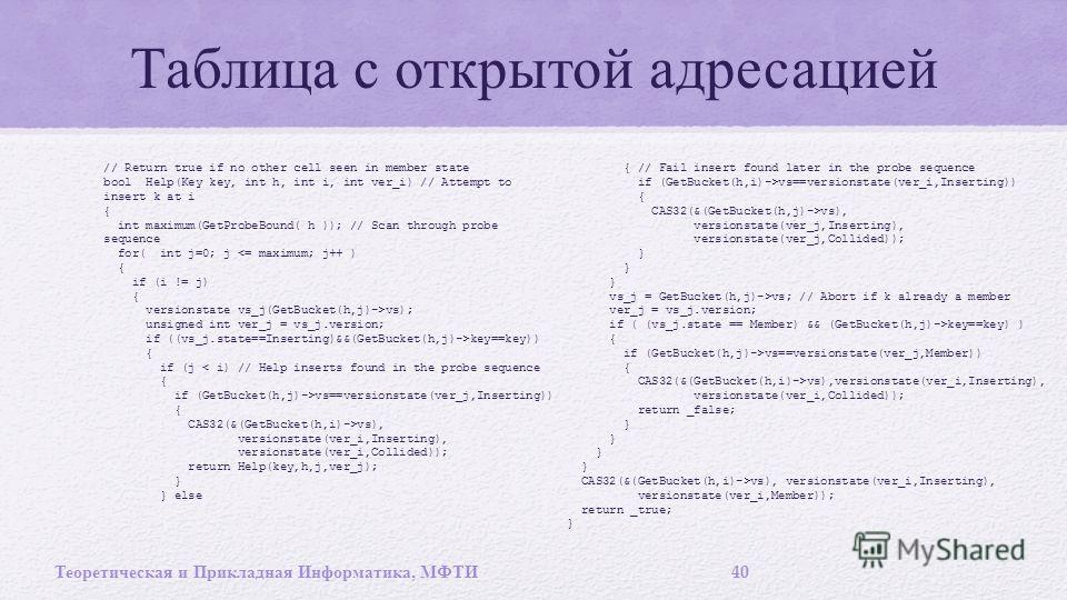 Таблица с открытой адресацией // Return true if no other cell seen in member state bool Help(Key key, int h, int i, int ver_i) // Attempt to insert k at i { int maximum(GetProbeBound( h )); // Scan through probe sequence for( int j=0; j vs); unsigned