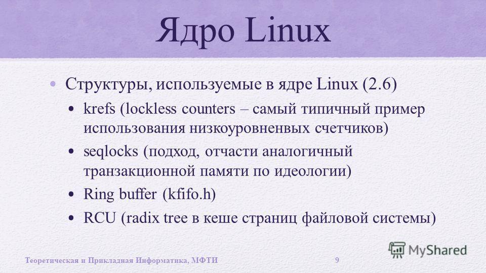 Ядро Linux Структуры, используемые в ядре Linux (2.6) krefs (lockless counters – самый типичный пример использования низкоуровненвых счетчиков) seqlocks (подход, отчасти аналогичный транзакционной памяти по идеологии) Ring buffer (kfifo.h) RCU (radix
