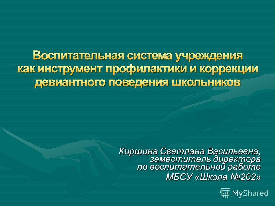 Киршина Светлана Васильевна, заместитель директора по воспитательной работе МБСУ «Школа 202»