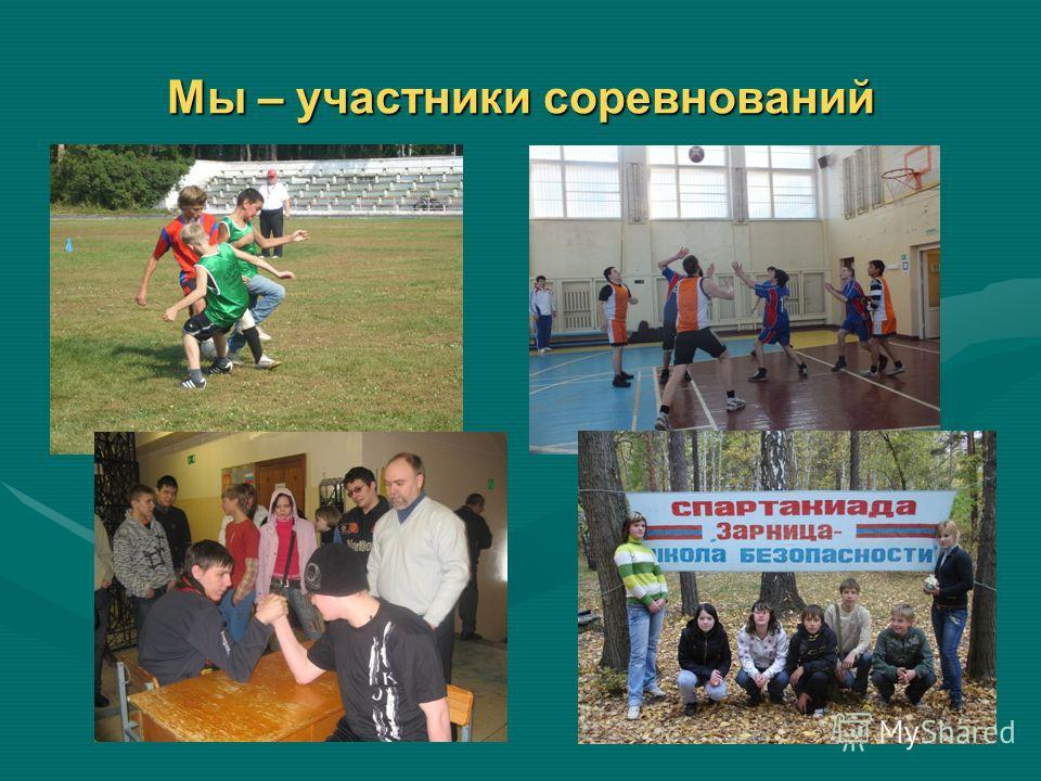 Мы – участники соревнований