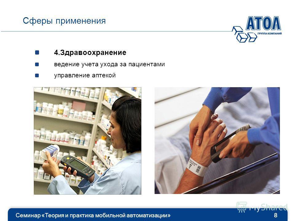 Семинар «Теория и практика мобильной автоматизации»8 Сферы применения 4.Здравоохранение ведение учета ухода за пациентами управление аптекой 8