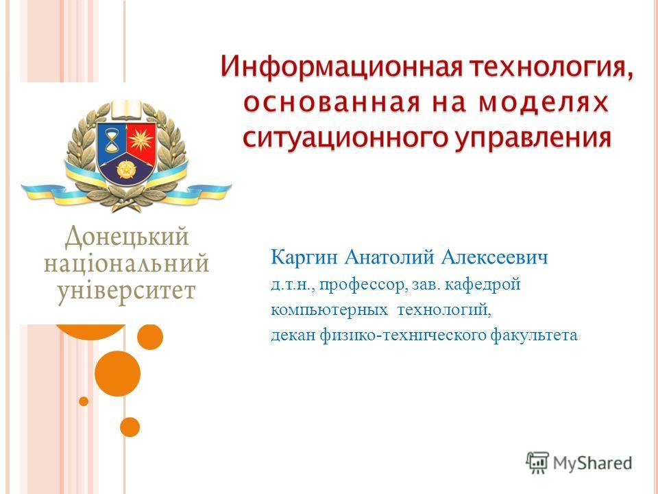 Каргин Анатолий Алексеевич д.т.н., профессор, зав. кафедрой компьютерных технологий, декан физико-технического факультета