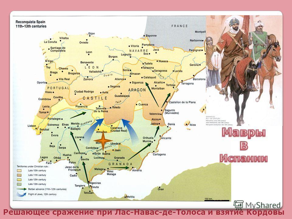 Решающее сражение при Лас-Навас-де-Толоса и взятие Кордовы