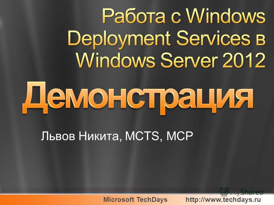 Microsoft TechDayshttp://www.techdays.ru Львов Никита, MCTS, MCP