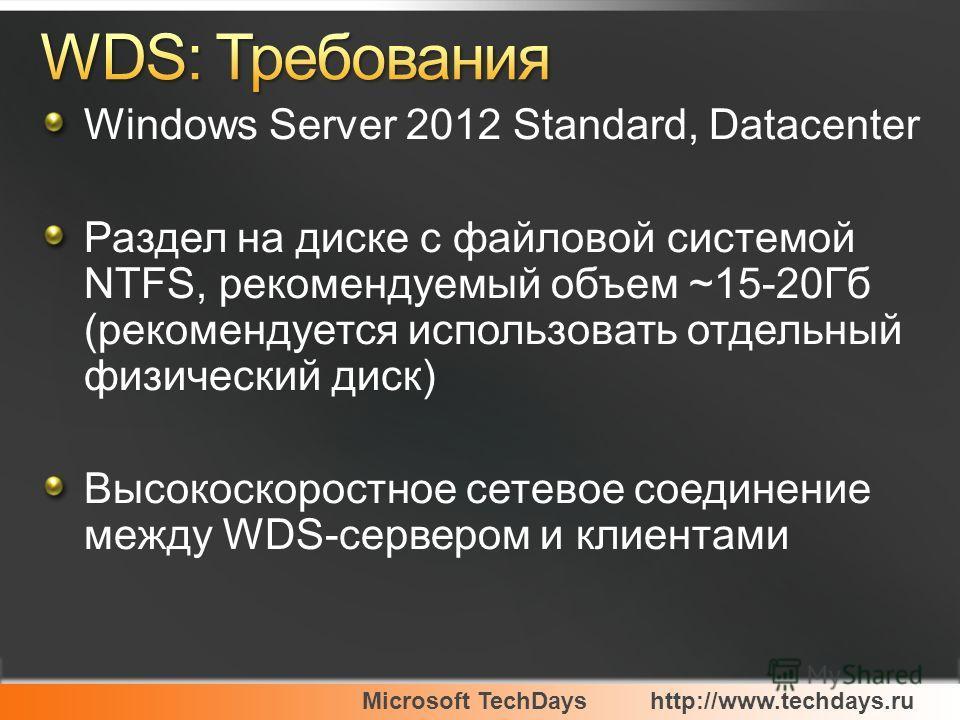 Microsoft TechDayshttp://www.techdays.ru Windows Server 2012 Standard, Datacenter Раздел на диске с файловой системой NTFS, рекомендуемый объем ~15-20Гб (рекомендуется использовать отдельный физический диск) Высокоскоростное сетевое соединение между