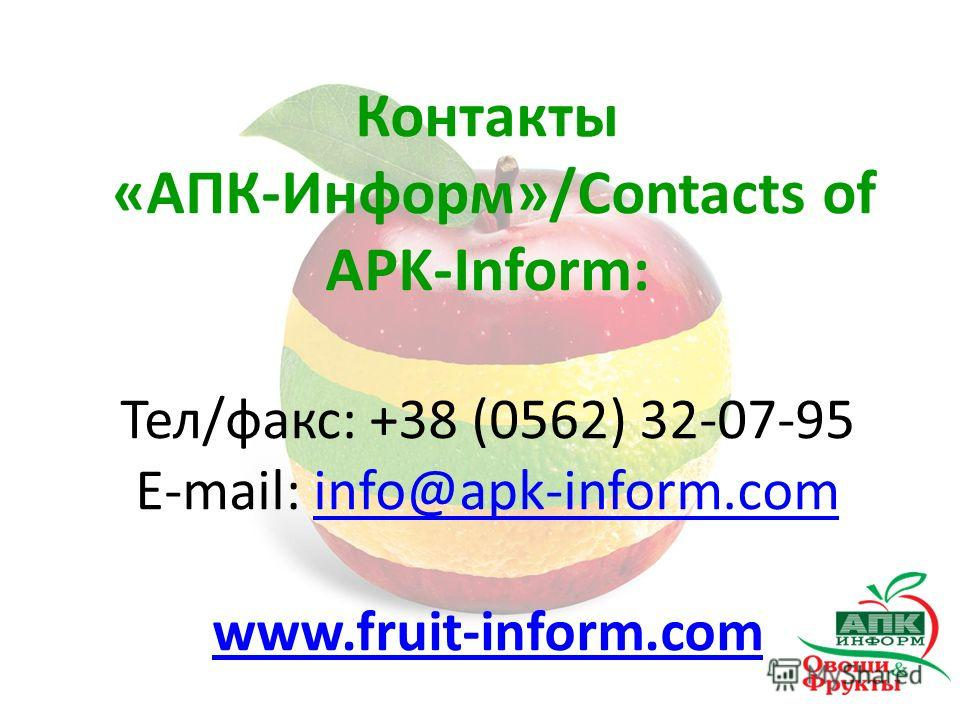 Контакты «АПК-Информ»/Contacts of APK-Inform: Тел/факс: +38 (0562) 32-07-95 E-mail: info@apk-inform.com www.fruit-inform.cominfo@apk-inform.com www.fruit-inform.com