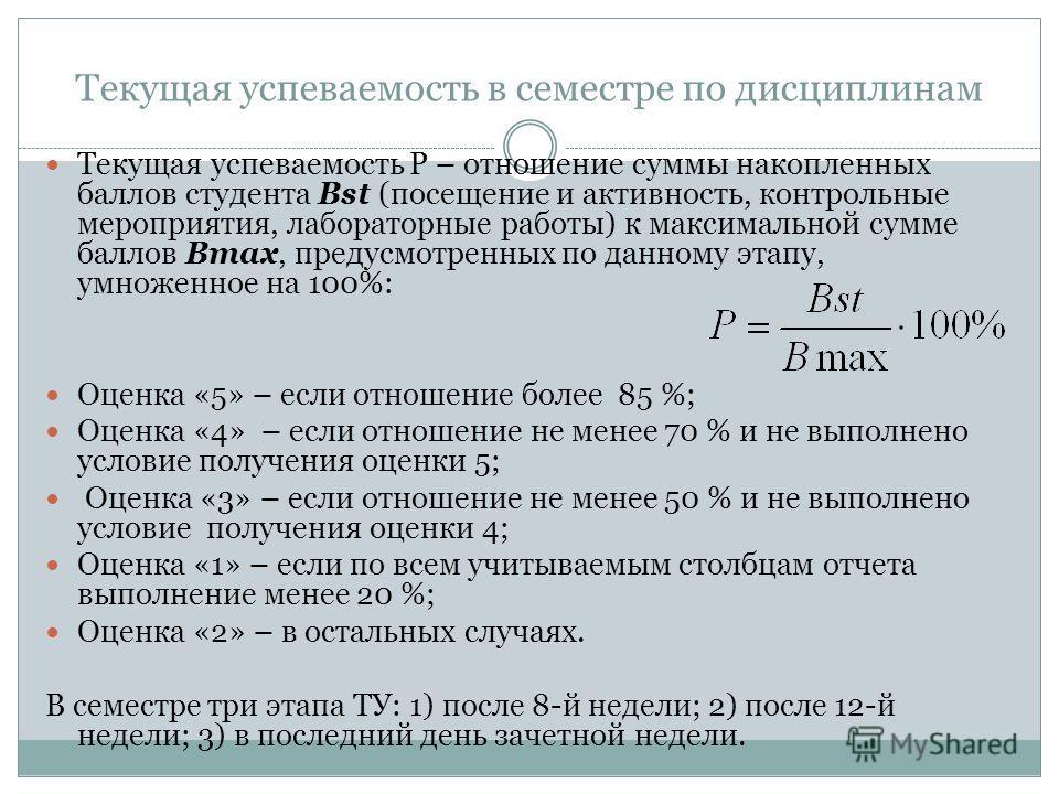 Текущая успеваемость в семестре по дисциплинам Текущая успеваемость P – отношение суммы накопленных баллов студента Bst (посещение и активность, контрольные мероприятия, лабораторные работы) к максимальной сумме баллов Bmax, предусмотренных по данном