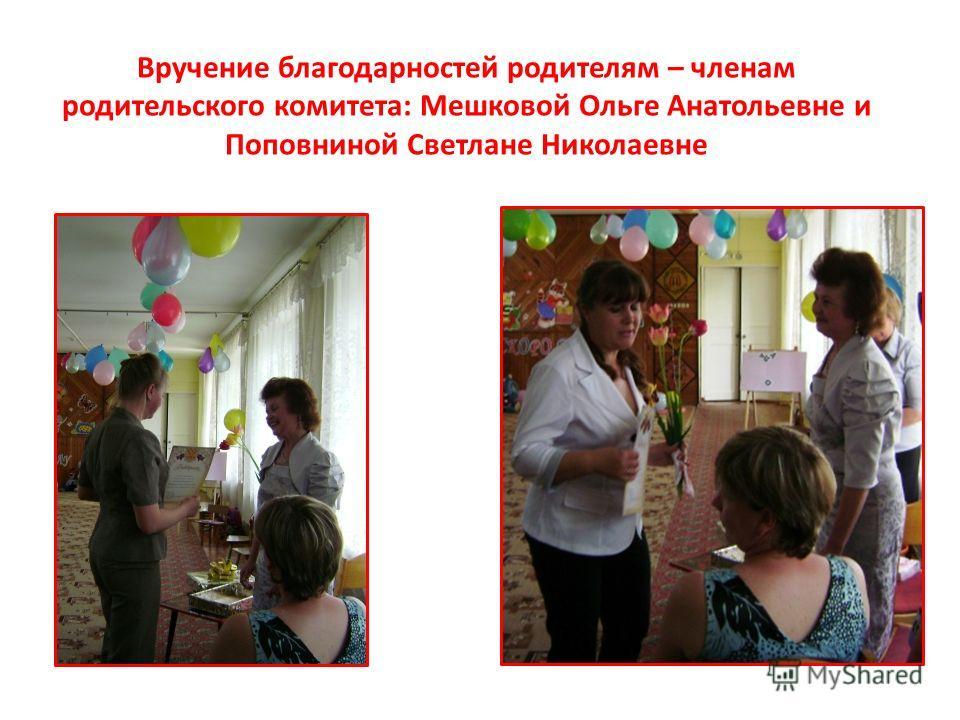 Вручение благодарностей родителям – членам родительского комитета: Мешковой Ольге Анатольевне и Поповниной Светлане Николаевне