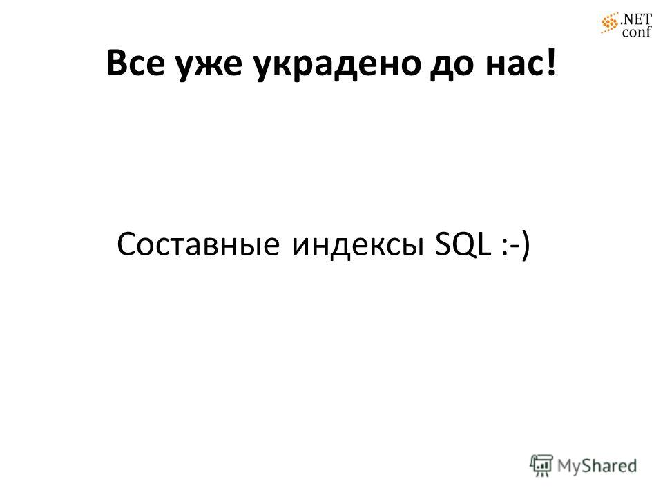 Все уже украдено до нас! Составные индексы SQL :-)