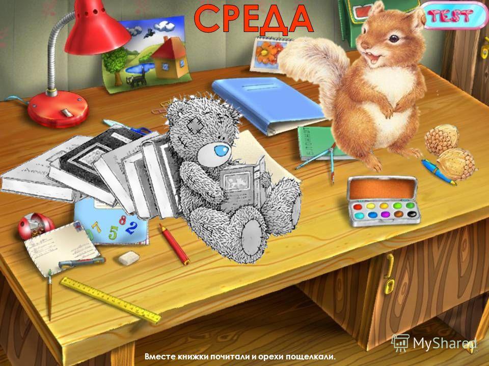 В среду Мишка к рыжей белке заглянул на посиделки