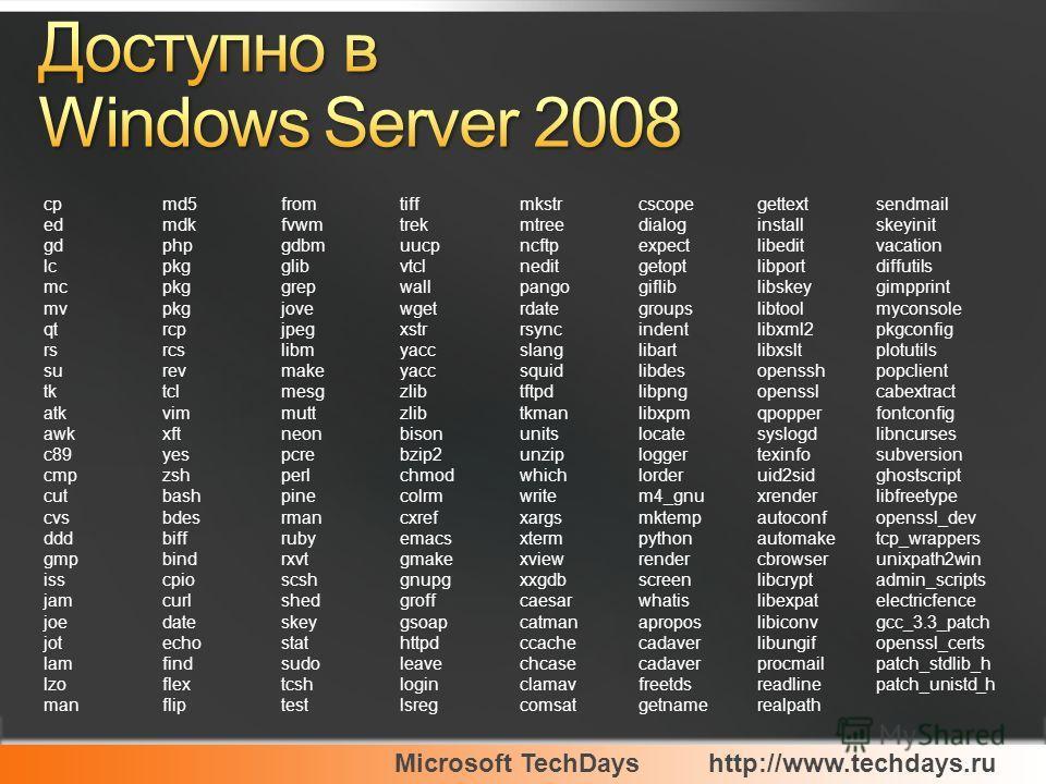Microsoft TechDayshttp://www.techdays.ru cp ed gd lc mc mv qt rs su tk atk awk c89 cmp cut cvs ddd gmp iss jam joe jot lam lzo man md5 mdk php pkg rcp rcs rev tcl vim xft yes zsh bash bdes biff bind cpio curl date echo find flex flip from fvwm gdbm g